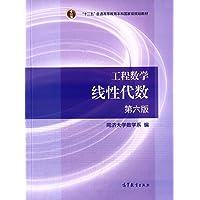 十二五 普通高等教育本科国家级规划教材·工程数学:线性代数(第六版)