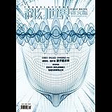 《科幻世界·译文版》2018年第一期