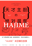 """天才主厨的绝对温度——""""HAJIME""""米田肇的故事(日本人做法国菜,米其林三星主厨的超燃成长蜕变史。)"""