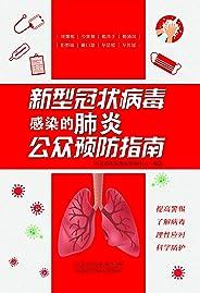 新型冠状病毒感染的肺炎公众预防指南