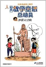 李毓佩数学童话总动员:沙漠大冒险