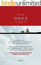 奇风岁月(与《麦田里的守望者》齐名,畅销全球20年,献给所有曾经和此刻的少年) (百读文库:001)