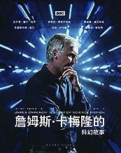 詹姆斯·卡梅隆的科幻故事(整个科幻电影界都在这儿了!同名纪录片实录,詹姆斯·卡梅隆与科幻影史上六位大咖对谈,吉尔莫·德尔·托罗、乔治·卢卡斯、克里斯托弗·诺兰,阿诺德·施瓦辛格,雷德利·斯科特和史蒂芬·斯皮尔伯格)