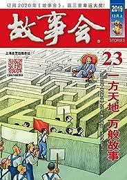 故事会(2019年12月上半月刊·红版)