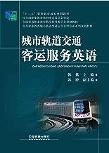城市轨道交通客运服务英语