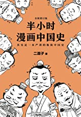 半小时漫画中国史(修订版)(其实是一本严谨的极简中国史!从东周列国到楚汉之争。) (这本史书真好看文库)