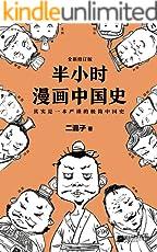 半小时漫画中国史(修订版)(读客熊猫君出品,其实是一本严谨的极简中国史!从东周列国到楚汉之争。) (这本史书真好看文库)