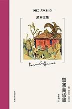 黑塞童话集 (黑塞文集·10卷本)