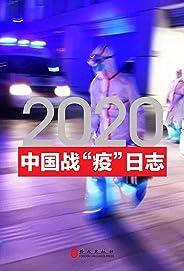 """2020中国战""""疫""""日志"""