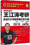 苹果英语考研红皮书•2019王江涛考研英语作文考前预测狂背30篇