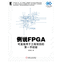 例说FPGA:可直接用于工程项目的第一手经验 (电子与嵌入式系统设计丛书)