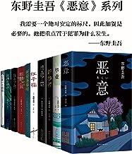 东野圭吾恶意系列(共10册)