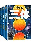 讀客經典文庫:三體全集(每個人的書架上都該有套《三體》!關于宇宙的狂野想象?。ㄌ籽b共3冊)