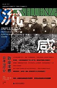 致命流感:百年治疗史(方寸系列)