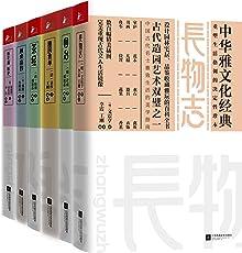 中华雅文化经典(套装共6册)