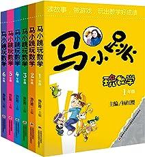 马小跳玩数学(1年级-6年级)(套装共6册)