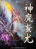 神魔蚩尤 (仙风侠骨英雄泪)