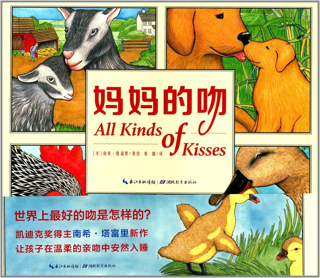 绘本《妈妈的吻》
