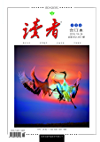 讀者 半月刊 2018年冬季卷合訂本(2018.19-24期)