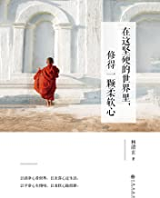 在这坚硬的世界里,修得一颗柔软心【台湾散文大家林清玄亲自甄选的心灵美文,收录了他的经典作品《人间有味是清欢》《用欢喜心过生活》《生命的化妆》《白雪少年》等】