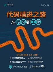 """代码精进之路:从码农到工匠(异步图书)(对于很多一直""""低头拉车""""的程序员来说,这本书能够让你不必"""