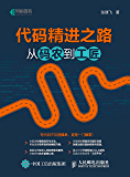 """代码精进之路:从码农到工匠(异步图书)(对于很多一直""""低头拉车""""的程序员来说,这本书能够让你不必""""抬头""""就能看到未来的出路。 )"""
