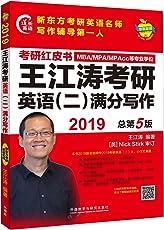 苹果英语考研红皮书:2019王江涛考研英语(二) 满分写作
