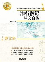 湘行散记·从文自传(国家统编初中语文教材指定阅读书目,国内首次合璧出版《湘行散记》《从文自传》)