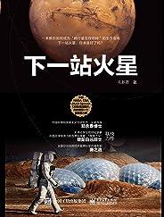 下一站火星(地球对火星的了解——远不止5600万公里!)