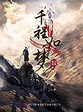 千程如梦 (仙风侠骨英雄泪)