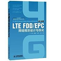 LTE FDD/EPC网络规划设计与优化