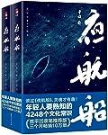 作家榜经典:夜航船(套装共2册)