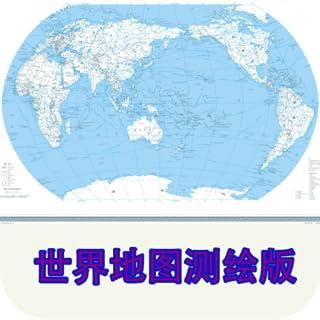 世界地图测绘版