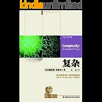 第一推动丛书·综合系列:复杂(研究复杂系统的通识著作)