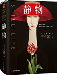 静物(追求独立的女性不可不读!我野心勃勃,决定找到自己并成为自己。)(读客外国小说文库)