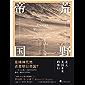 """荒野帝国:走入美国未来的旅行(为中国读者""""跨入""""美国的过去未来提供一个入口,卡普兰以敏锐的目光审视着美国让我们身临其境)"""