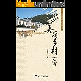 美丽乡村安吉 (中国品牌新农村系列丛书)