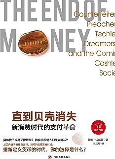 直到贝壳消失:新消费时代的支付革命(来自斯坦福大学的经济解释与经济预测)