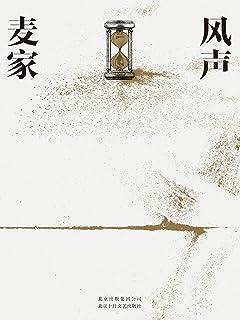 风声(茅盾文学奖得主麦家力作!电影《风声》原著!《人民文学》创刊58年首次全文登载的长篇小说!)