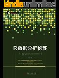 R数据分析秘笈 (数据分析与决策技术丛书)