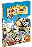 我的第一本世界历史知识漫画书02:希腊与罗马的兴衰