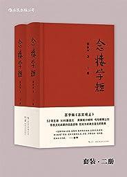 念楼学短(钱锺书、杨绛作序力荐,著名出版家锺叔河先生百字版《古文观止》,古文启蒙优选,拉近与经典文言文的距离。)