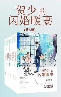 贺少的闪婚暖妻(全集)(秦页倾情力作,闪婚夫妻在线发糖!)