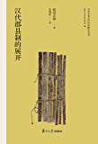日本学者古代中国研究丛刊:汉代郡县制的展开