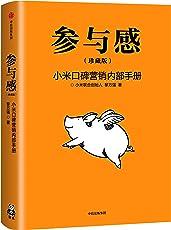 参与感:小米口碑营销内部手册(珍藏版)