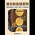 漫长的告别系列:钱德勒小说精选(共三册)(读客经典文库。收录钱德勒三大代表作《漫长的告别》《再见,吾爱》《长眠不醒》)