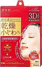 Kracie 肌美精 玻尿酸祛皱***3D面膜 4片