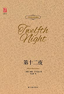 第十二夜(中英双语珍藏版) (壹力文库) (English Edition)