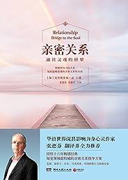亲密关系:通往灵魂的桥梁 (博集外国文学书榜系列)