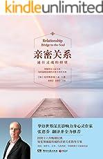 亲密关系 (博集外国文学书榜系列)